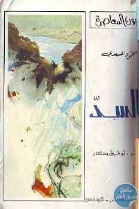 18e84 787 1 - تحميل كتاب السد - رواية pdf لـ محمود المسعدي