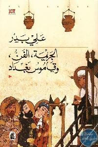 190429 - تحميل كتاب الجريمة، الفن، وقاموس بغداد - رواية pdf لـ علي بدر