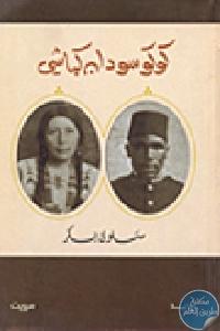 190787 - تحميل كتاب كوكو سودان كباشى - رواية pdf لـ سلوى بكر