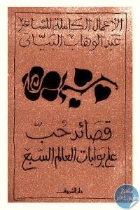 1b36d 337 1 - تحميل كتاب قصائد حب على بوابات العالم السبع pdf لـ عبد الوهاب البياتي
