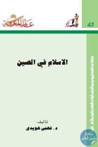 1dac2 576 1 - تحميل كتاب الإسلام في الصين pdf لـ د.فهمي هويدي