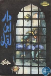 1f762938 4f8f 44b2 9b88 9ff4b48944cc 192X290 - تحميل كتاب دار ابن لقمان pdf لـ علي أحمد باكثير