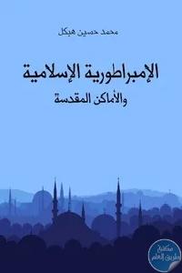 2012 06 17 10 15 364fddf96f04c28 - تحميل كتاب الإمبراطورية الإسلامية والأماكن المقدسة pdf لـ  محمد حسين هيكل