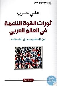 201463 1 - تحميل كتاب ثورات القوة الناعمة في العالم العربي - من المنظومة إلى الشبكة pdf لـ علي حرب