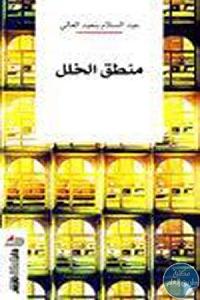 203241 - تحميل كتاب منطق الخلل pdf لـ عبد السلام بنعبد العالي