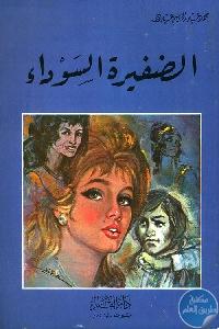 20494 - تحميل كتاب الضفيرة السوداء - رواية pdf لـ محمد عبد الحليم عبد الله