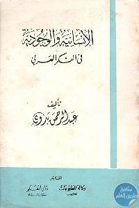 20548 - تحميل كتاب الإنسانية والوجودية في الفكر العربي pdf لـ عبد الرحمن بدوي