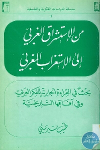 208100 - تحميل كتاب من الإستشراق الغربي إلى الإستغراب المغربي  pdf لـ الدكتور طيب تيزيني