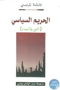 20870 - تحميل كتاب الحريم السياسي : النبي والنساء pdf لـ فاطمة المرنيسي