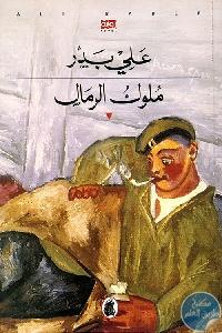 209124 - تحميل كتاب ملوك الرمال - رواية pdf لـ علي بدر