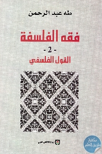 2103 - تحميل كتاب فقه الفلسفة - ج.2 : القول الفلسفي '' كتاب المفهوم والتأثيل '' pdf لـ د.طه عبد الرحمن
