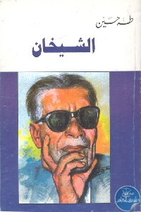21158 - تحميل كتاب الشيخان pdf لـ طه حسين