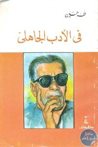 2119 - تحميل كتاب في الأدب الجاهلي pdf لـ الدكتور طه حسين