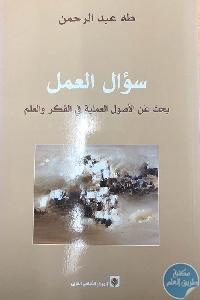 213493 - تحميل كتاب سؤال العمل - بحث عن الأصول العملية في الفكر والعلم pdf لـ طه عبد الرحمن