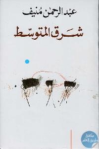 214089 - تحميل كتاب شرق المتوسط - رواية  pdf لـ عبد الرحمن منيف