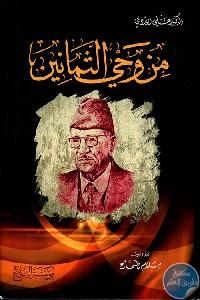 215753 - تحميل كتاب من وحي الثمانين pdf لـ الدكتور علي الوردي