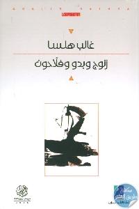 217052 - تحميل كتاب زنوج وبدو و فلاحون - مجموعة قصصية pdf لـ غالب هلسا