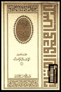2181d 185 - تحميل كتاب المجموعة الكاملة - المجلد الخامس : الإسلاميات (1) pdf لـ عباس محمود العقاد