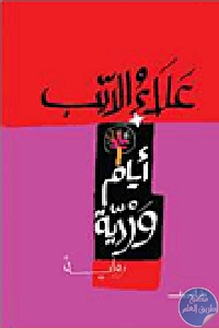 220644 - تحميل كتاب أيام وردية - رواية pdf لـ علاء الديب