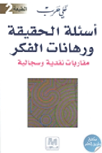 223004 - تحميل كتاب أسئلة الحقيقة ورهانات الفكر : مقاربات نقدية وسجالية pdf لـ علي حرب