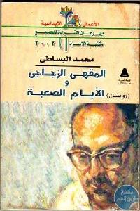 22978255 - تحميل كتاب المقهى الزجاجي والأيام الصعبة - روايتان pdf لـ محمد البساطي