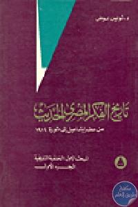2346 - تحميل كتاب تاريخ الفكر المصري الحديث من عصر إسماعيل إلى ثورة 1919 pdf لـ د.لويس عوض