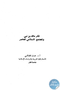 23d90 1068 1 - تحميل كتاب فكر مالك بن نبي والمجتمع الاسلامي المعاصر pdf لـ أ.د.عمار الطالبي