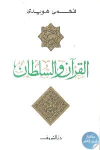 24091 - تحميل كتاب القرآن والسلطان pdf لـ فهمي هويدي