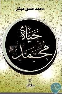 2426 - تحميل كتاب حياة محمد pdf لـ محمد حسين هيكل