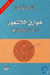 24546 - تحميل كتاب خوارق اللاشعور أو أسرار الشخصية الناجحة pdf لـ الدكتور علي الوردي