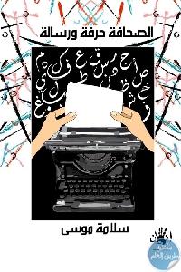 253013 - تحميل كتاب الصحافة حرفة ورسالة pdf لـ سلامة موسى