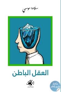 253076 - تحميل كتاب العقل الباطن أو مكنونات النفس pdf لـ سلامة موسى