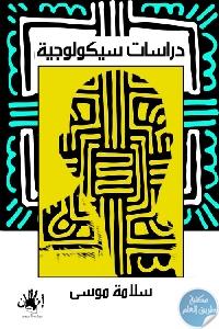 253077 - تحميل كتاب دراسات سيكولوجية pdf لـ سلامة موسى