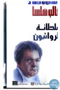 254852 - تحميل كتاب الأعمال الروائية الكاملة 3 : ( سلطانة - الروائيون) pdf لـ غالب هلسا