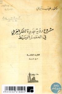 257737 - تحميل كتاب مشروع رؤية جديدة للفكر العربي في العصر الوسيط pdf لـ دكتور طيب تيزيني