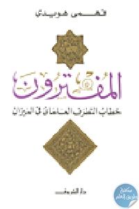 27179 - تحميل كتاب المفترون : خطاب التطرف العلماني في الميزان pdf لـ فهمي هويدي