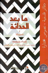 284263 - تحميل كتاب ما بعد الحداثة 1 : تحديدات pdf لـ محمد سبيلا وعبد السلام بنعبد العالي