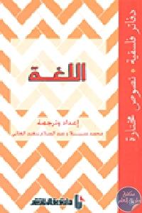 284269 - تحميل كتاب اللغة pdf لـ محمد سبيلا و عبد السلام بن عبد العالي