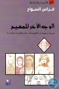 285851 - تحميل كتاب الوجه الآخر للمسيح pdf لـ فراس السواح