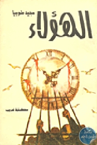28968 - تحميل كتاب الهؤلاء pdf لـ مجيد طوبيا