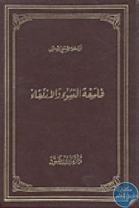 29037 - تحميل كتاب فلسفة النشوء والارتقاء pdf لـ الدكتور شبلي الشميل