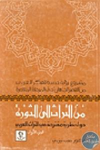 29334 - تحميل كتاب من التراث إلى الثورة، حول نظرية مقترحة في التراث العربي ج1 pdf لـ الدكتور طيب تيزيني