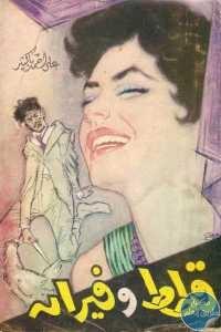 2a9b8 412 1 - تحميل كتاب قطط وفيران pdf لـ علي أحمد باكثير