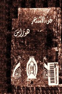 2ba30 606 - تحميل كتاب فن الشعر pdf لـ هوراس
