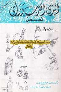 2d96e 382 - تحميل كتاب الذي اقترب ورأى - قصص pdf لـ د.علاء الأسواني