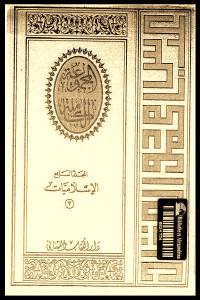2fb34 187 - تحميل كتاب المجموعة الكاملة - المجلد السابع: الإسلاميات (3) pdf لـ عباس محمود العقاد