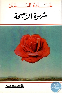 30229 - تحميل كتاب شهوة الأجنحة pdf لـ غادة السمان