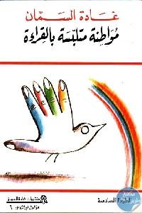 30230 - تحميل كتاب مواطنة متلبسة بالقراءة pdf لـ غادة السمان
