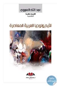 310964 - تحميل كتاب الأيديولوجيا العربية المعاصرة pdf لـ عبد الله العروي