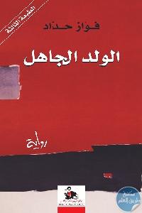 322816 - تحميل كتاب الولد الجاهل - رواية pdf لـ فواز حداد